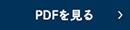 btn_pdf_s